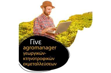 Στέλεχος διοίκησης και οικονομίας στον τομέα της αγροτικής οικονομίας (agromanager)