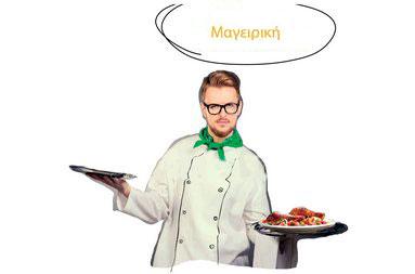 Τεχνικός μαγειρικής τέχνης (Chef)